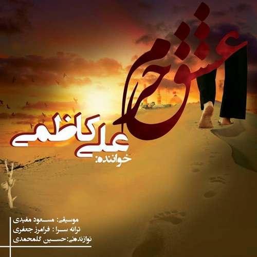 دانلود موزیک جدید علی کاظمی عشقم حرم