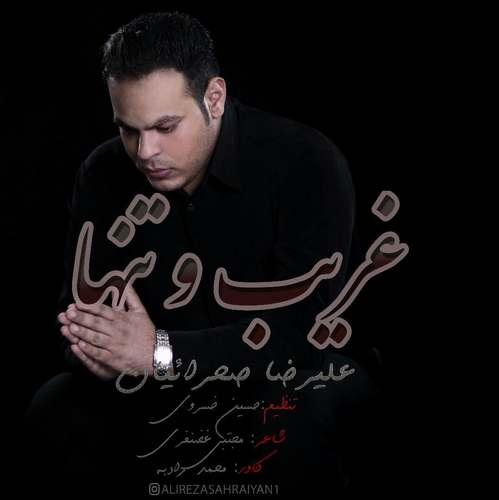 دانلود موزیک جدید علیرضا صحرائیان غریب و تنها
