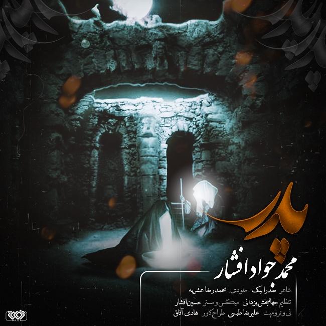 دانلود موزیک جدید محمدجواد افشار پدر