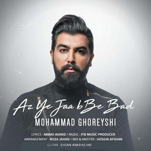 دانلود موزیک جدید محمد قریشی از یه جایی به بعد