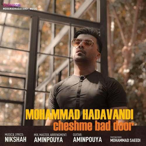 دانلود موزیک جدید محمد هداوندی چشم بد دور