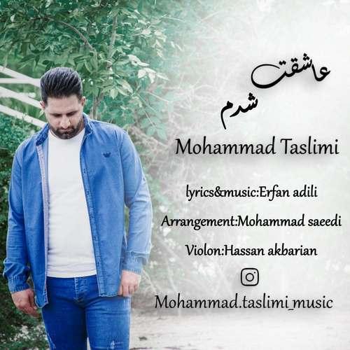 دانلود موزیک جدید محمد تسلیمی عاشقت شدم