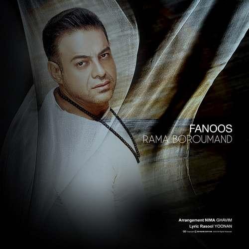 دانلود موزیک جدید راما برومند فانوس