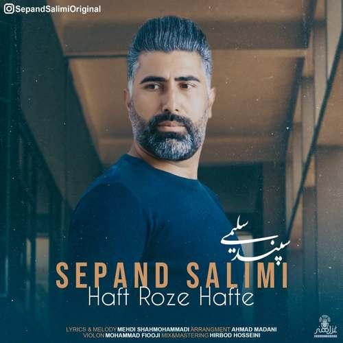 دانلود موزیک جدید سپند سلیمی هفت روز هفته