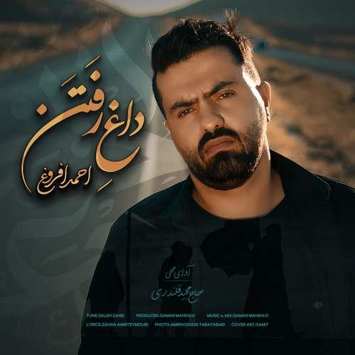 دانلود موزیک جدید احمد افروغ داغ رفتن