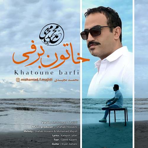 دانلود موزیک جدید محمد مجیدی خاتون برفی
