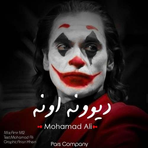 دانلود موزیک جدید محمد علی دیوونه اونه