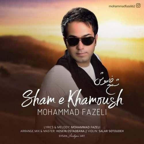 دانلود موزیک جدید محمد فاضلی شمع خاموش