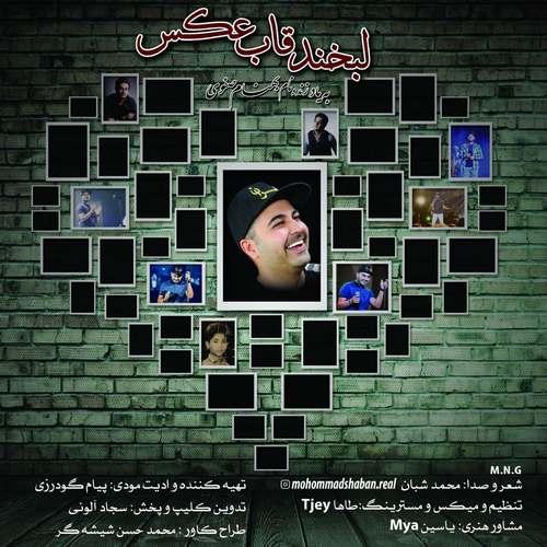 دانلود موزیک جدید محمد شبان لبخند قاب عکس