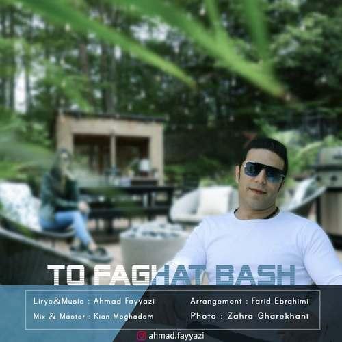 دانلود موزیک جدید احمد فیاضی تو فقط باش