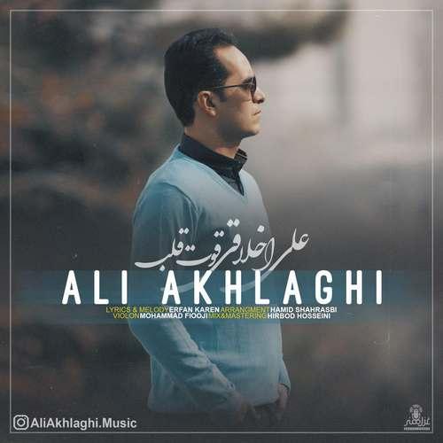 دانلود موزیک جدید علی اخلاقی قوت قلب
