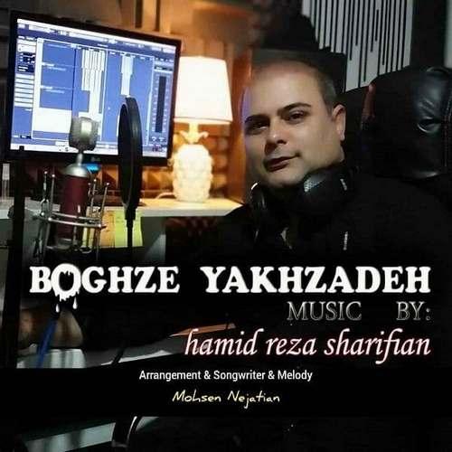 دانلود موزیک جدید حمیدرضا شریفیان بغض یخ زده