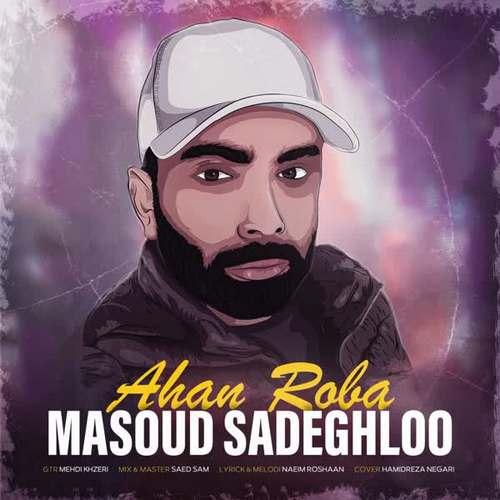 دانلود موزیک جدید مسعود صادقلو آهن ربا