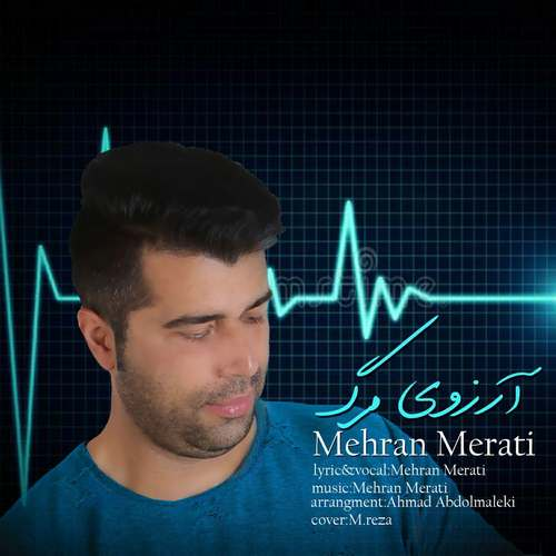 دانلود موزیک جدید مهران مرآتی آرزوی مرگ