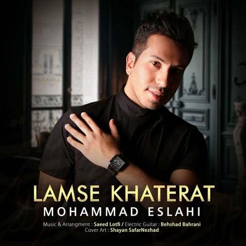 دانلود موزیک جدید محمد اصلاحی لمس خاطرات