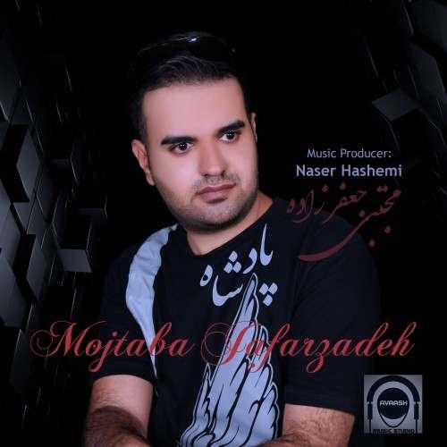 دانلود موزیک جدید مجتبی جعفرزاده پادشاه