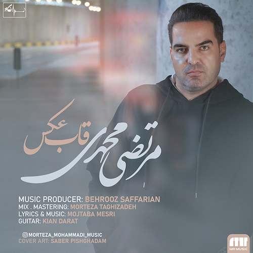 دانلود موزیک جدید مرتضی محمدی قاب عکس