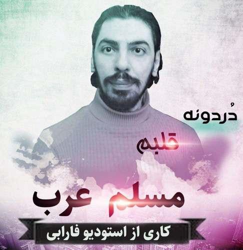 دانلود موزیک جدید مسلم عرب دردونه قلبم