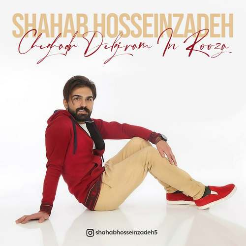 دانلود موزیک جدید شهاب حسین زاده چقدر درگیره این روزا