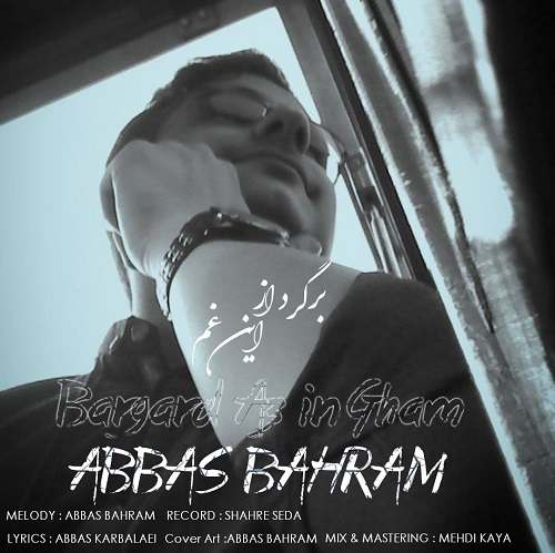 دانلود موزیک جدید عباس بهرام برگرد ازین غم