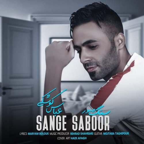 دانلود موزیک جدید عباس کوشکی سنگ صبور