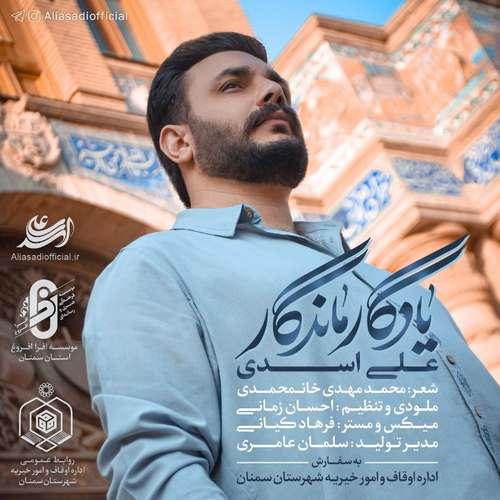 دانلود موزیک جدید علی اسدی یادگار ماندگار