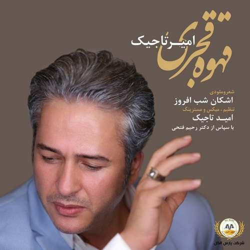 دانلود موزیک جدید امیر تاجیک قهوه قجری