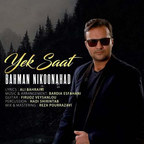 دانلود موزیک جدید بهمن نیکونهاد یک ساعت