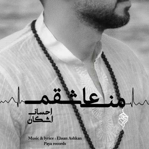 دانلود موزیک جدید احسان اشکان من عاشقم