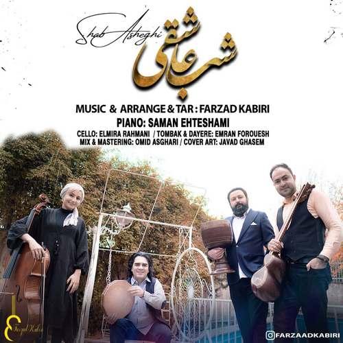 دانلود موزیک جدید فرزاد کبیری شب عاشقی (کیفیت اصلی) متن آهنگ