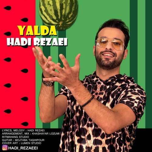 دانلود موزیک جدید هادی رضایی یلدا (کیفیت اصلی) متن آهنگ