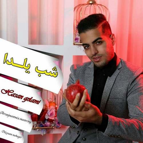 دانلود موزیک جدید حسن غلامی شب یلدا