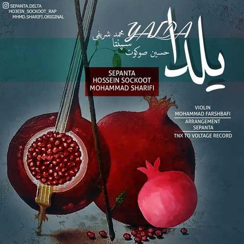 دانلود موزیک جدید حسین صوکوت و سپنتا و محمد شریفی یلدا