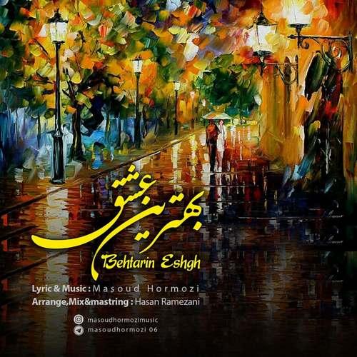 دانلود موزیک جدید مسعود هرمزی بهترین عشق