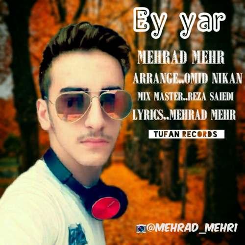 دانلود موزیک جدید مهراد مهر ای یار