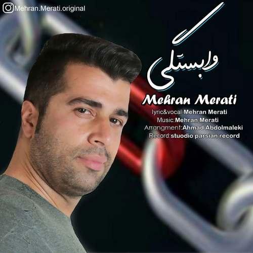 دانلود موزیک جدید مهران مرآتی وابستگی