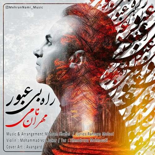 دانلود موزیک جدید مهران نامی راه بی عبور