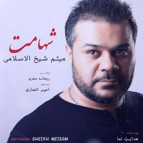 دانلود موزیک جدید میثم شیخ الاسلامی شهامت