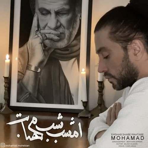 دانلود موزیک جدید محمد امشب شب مهتابه