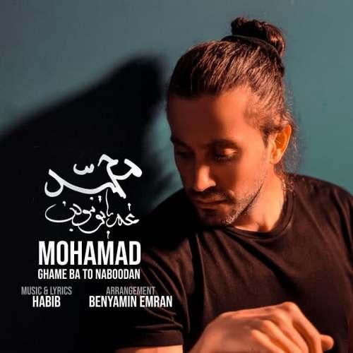 دانلود موزیک جدید محمد محبیان غم با تو نبودن