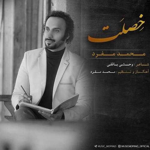 دانلود موزیک جدید محمدمفرد خصلت