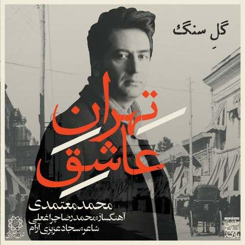 دانلود موزیک جدید  تهران عاشق
