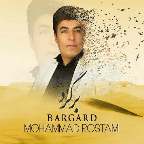 دانلود موزیک جدید محمد رستمی برگرد