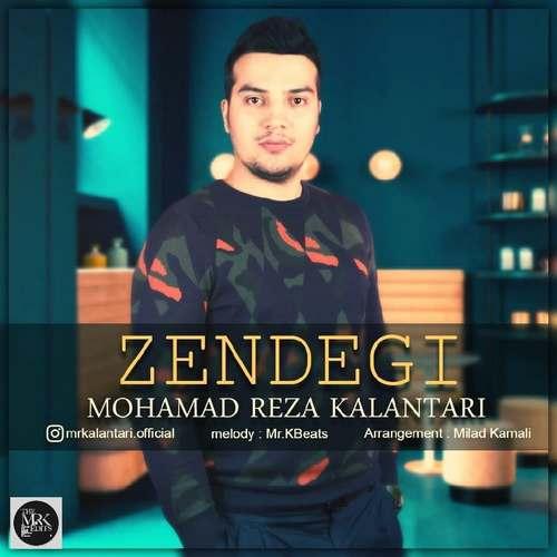 دانلود موزیک جدید محمدرضا کلانتری زندگی (کیفیت اصلی) متن آهنگ