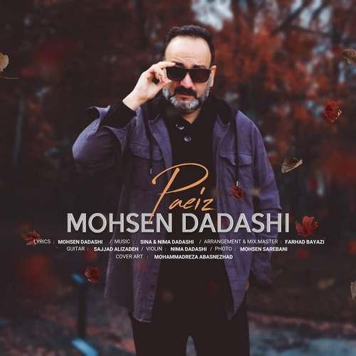 دانلود موزیک جدید محسن داداشی پاییز