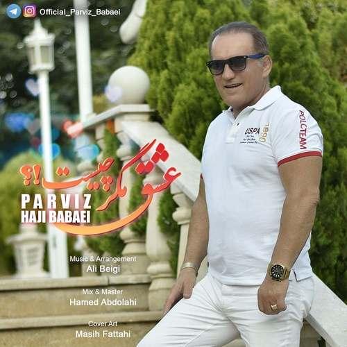 دانلود موزیک جدید پرویز بابایی عشق مگر چیست