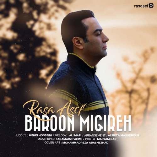 دانلود موزیک جدید رسا آصف بارون میگیره