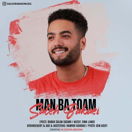 دانلود موزیک جدید صالح بابایی من با توام