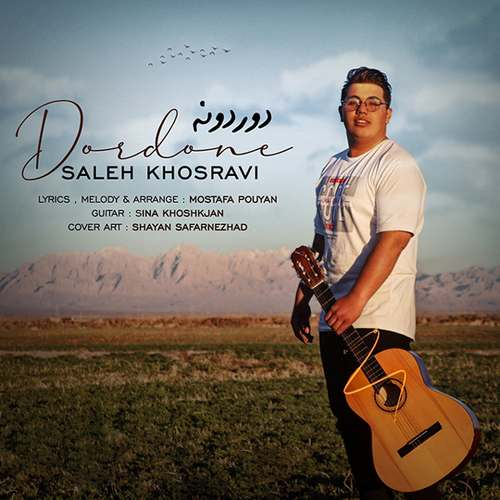 دانلود موزیک جدید صالح خسروی دوردونه