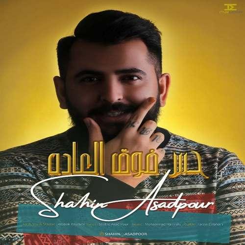 دانلود موزیک جدید شاهین اسدپور حس فوق العاده